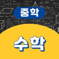 중학 수학