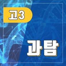 고3 과탐