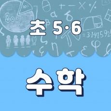 초등 수학