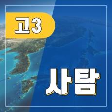 고3 사탐
