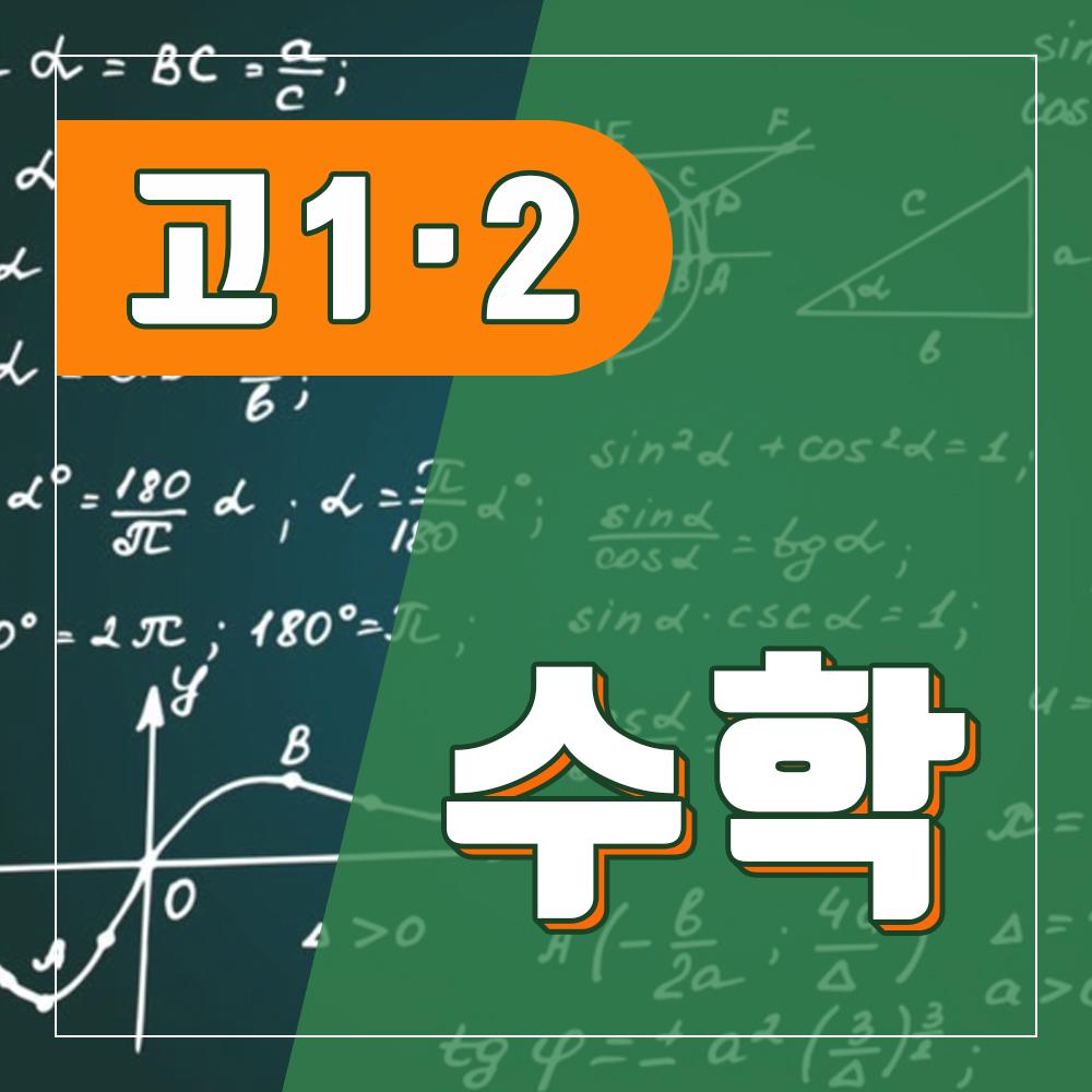 고등 수학
