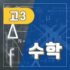 고3 수학